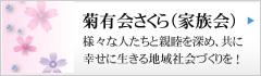 菊有会 さくら(家族会)