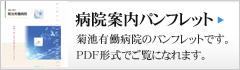 病院のご紹介(PDF)