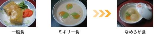 卵料理:かに玉あんかけ