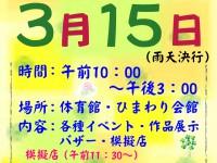 H.26.3春まつりポスター
