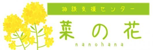 nanohana_topimages