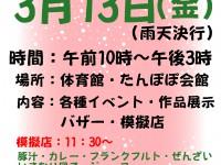 H.27.3春まつりポスター