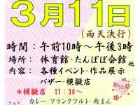 H.28.3春まつりポスター
